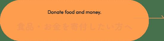 食品・お金を寄付したい方へ