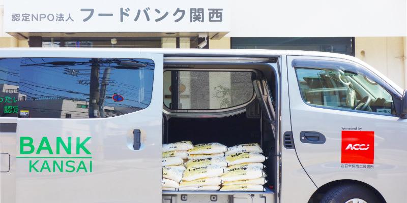 食品を積込んだ法人車両