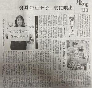 【メディア掲載情報】毎日新聞で紹介されました